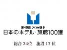 「第45回プロが選ぶ日本のホテル・旅館100選」に選ばれました。