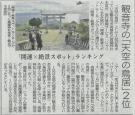 観音寺「天空の鳥居」が全国ランキング2位! ※2月29日空室あります