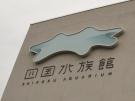 四国水族館(宇多津町)が4月1日開館