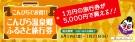 【こんぴら温泉郷ふるさと旅行券2020】販売決定!