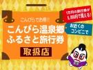 『こんぴら温泉郷ふるさと旅行券』6月19日 AM10時 全国大手コンビニで販売開始!