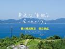 【香川県民限定】うどん県泊まって癒され再発見キャンペーンのご案内