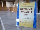 るるぶトラベル部門「BRONZE AWARD 2019」受賞