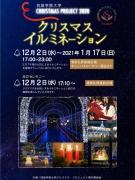 【四国学院大学】1月17日まで毎晩点灯!「クリスマス・イルミネーション」