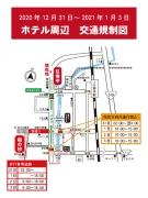 年末年始(12/31~1/3) 琴平町内交通規制