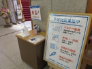 新型コロナウイルス感染症拡大予防対策