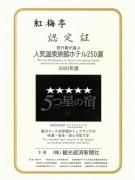 「2020年度人気温泉旅館ホテル250選」「5つ星の宿」に認定されました