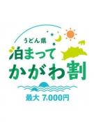 「うどん県泊まってかがわ割」香川県民限定で再開! ※1人最大7000円助成