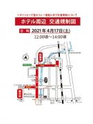 【東京2020オリンピック聖火リレー】4月17日 琴平町内、交通規制のお知らせ