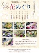 【ゴールデンウィーク期間限定】四国霊場七ヶ所のお寺で「花手水」