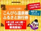 【こんぴら温泉郷ふるさと旅行券】☆5月10日 より全国コンビニで発売中!