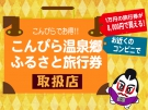 1万円の旅行券を8000円で買える【こんぴら温泉郷ふるさと旅行券】を購入してお得な温泉旅♪