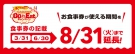 【KAGAWA GOTO EAT キャンペーン】食事券有効期限延長!8月31日(火)まで!