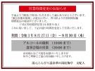 営業時間短縮のご案内(令和3年8月27日~9月30日まで)