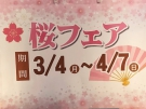 New Japanese Gourmet Fair from Mar.4th to Apr. 7th, 2019!!