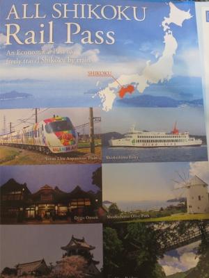 ALL SHIKOKU RAIL PASS (四國鐵路旅遊劵)
