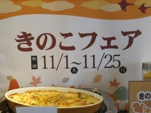 丸忠百匯餐廳11月秋天菇菇祭開始囉!