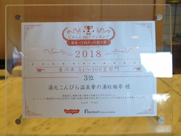 2018年Jalan.net香川縣最佳住宿體驗排名