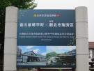香川縣琴平町與台灣新北市瑞芳區於2018年5月31日簽訂友好協定