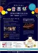 琴平音樂祭--還有二天!!!