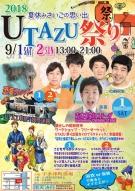 宇多津-夏日最後的回憶-祭典開催!!