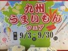 丸忠餐廳-九州美食祭
