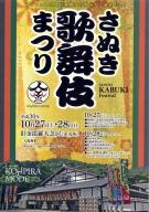 「さぬき歌舞伎まつり」即將開始!