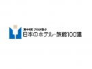 紅梅亭再度入選第44屆日本百選溫泉!!