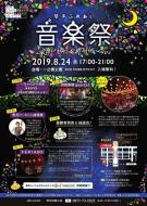 琴平夏日露天音樂會,開催!!
