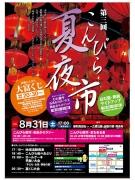 琴平町第三回夏日夜市即將開催!!