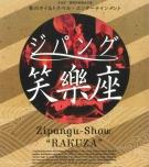 日本傳統表演—落語