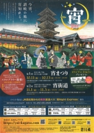 2019琴平町-YOI-夜間大型活動即將開催!!