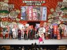 日本全國新年烏龍麵大會2019 in 讚岐