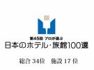 本館紅梅亭再度入選日本百選溫泉!!