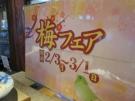 丸忠餐廳新菜色 - 季節限定梅子料理,每日出餐哦!