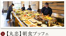 【丸忠】朝食ブッフェ