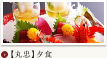 【丸忠】夕食