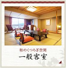 和のくつろぎ空間 一般客室